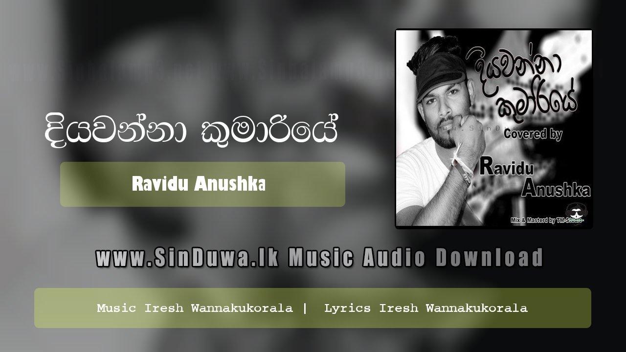 Diyawanna Kumariye (Cover)
