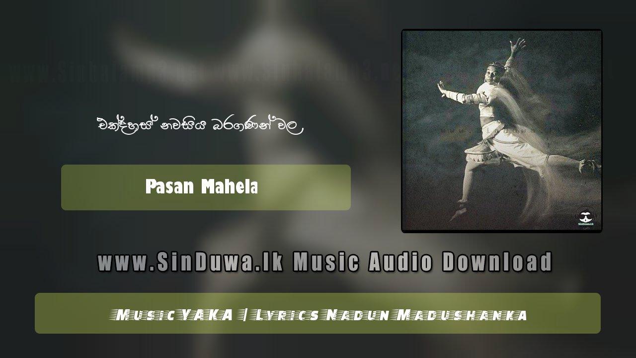 Eak Dahas Nawasiya Bara Gananwala
